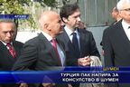 Турция пак напира за консулство в Шумен