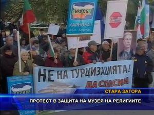 Протест в защита на музея на религиите