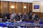 Поредно провалено заседание на парламента поради липса на кворум