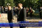 Стара 3агора празнува 134 години от възстановяването си