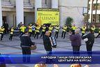 Народни танци преобразиха центъра на Бургас