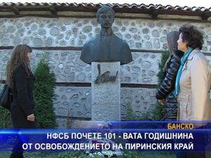 НФСБ почете освобождението на Пиринския край