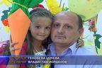 Съдът отне детето на Чандъров без право на обжалване