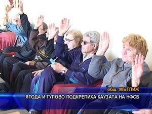 Ягода и Тулово подкрепиха каузата на НФСБ