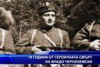 79 години от героичната смърт на Владо Черноземски