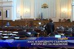 Хаос в Народното събрание и втори вот на недоверие