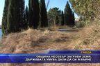 Община Несебър заграби земя, държавата умува дали да си я върне