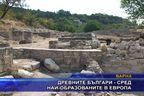 Древните българи - сред най-образованите в Европа