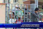 България е изправена пред хуманитарна криза