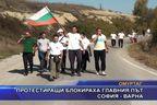 Протестиращи блокираха главния път София - Варна