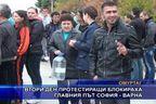 Втори ден протестиращи блокираха главния път София - Варна
