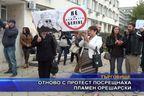 Отново с протест посрещнаха Пламен Орешарски