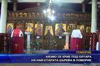 Аязмо се крие под олтара на най-старата църква в Поморие