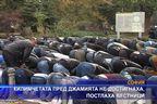 Килимчетата пред джамията не достигнаха, постлаха вестници