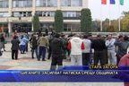 Циганите засилват натиска срещу общината