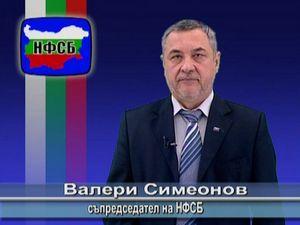 Декларация № 34 на Национален фронт за спасение на България