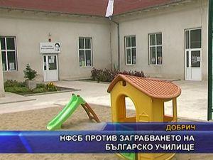 НФСБ против заграбването на българско училище