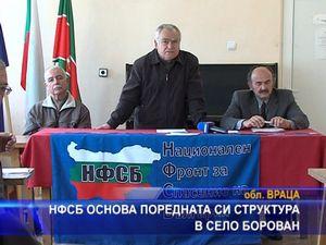НФСБ основа поредната си структура в село Борован