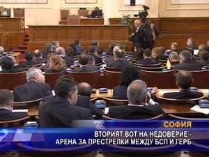 Вторият вот на недоверие - арена за престрелки между БСП и ГЕРБ