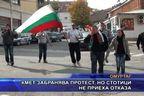 Кмет забранява протест, но стотици не приеха отказа