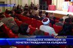 Скандална номинация за почетен гражданин на Кърджали