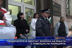 Общинарите в Омуртаг влязоха на работа с помощта на полицията