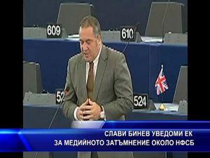 Слави Бинев уведоми ЕК за медийното затъмнение около НФСБ