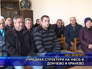 Учредиха структури на НФСБ в Дончево и Кранево