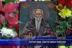 Почитаме свети Иоан Рилски