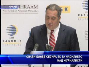 Слави Бинев сезира ек за насилието над журналисти