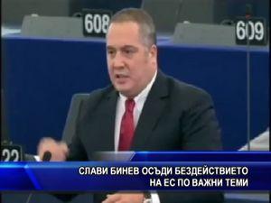 Слави Бинев осъди бездействието на ЕС по важни теми