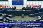 Европарламентът критикува България - заради концесиите