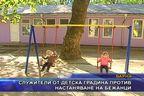 Служители от детска градина против настаняване на бежанци