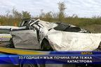 33-годишен мъж почина при тежка катастрофа