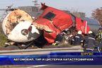 Автомобил, тир и цистерна катастрофираха
