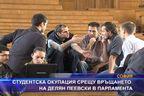 Студентска окупация срещу връщането на Делян Пеевски в парламента