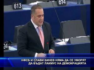 НФСБ и Слави Бинев няма да се уморят да бъдат лакмус на демокрацията