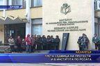 Трета седмица на протести и в института по розата