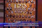 120 години от създаването на ВМРО