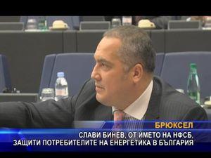 Слави Бинев, от името на НФСБ, защити потребителите на енергетика