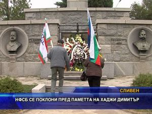 НФСБ се поклони пред паметта на Хаджи Димитър