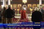 Молебен в памет на тракииските бежанци