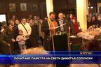 Почитаме паметта на свети Димитър Солунски