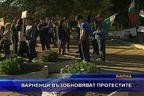 Варненци възобновяват протестите