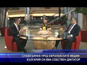 Слави Бинев пред европейските медии
