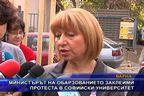 Министърът на обарзованието заклейми протеста в СУ