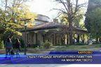 Съдът предаде архитектурен паметник на мюфтийството