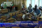 Студентската окупация продължава