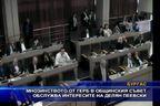 ГЕРБ в ОбС обслужва интересите на Делян Пеевски