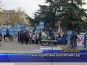 Стотици подкрепиха Българския съд